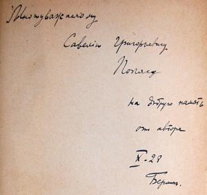 King, Queen, Knave, 1928, inscribed