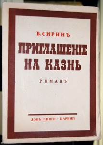 Priglashenie na kazn', 1938, cover