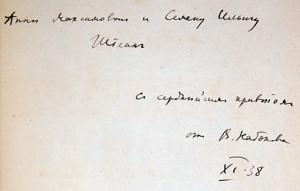 Priglashenie na kazn', 1938, inscription