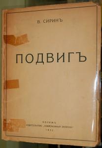 Podvig, 1932, cover