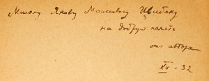 Podvig, 1932, inscription